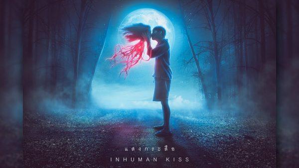 แสงกระสือ INHUMAN KISS